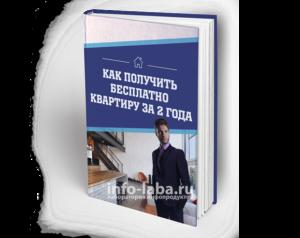 Книга «Как получить квартиру за 2 года»