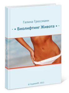 Видео курс похудания Галины Гроссманн