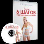 Месячный курс похудения Галины Николаевны Гроссманн