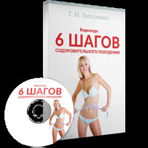 Курсы Гроссманн Галины Николаевны