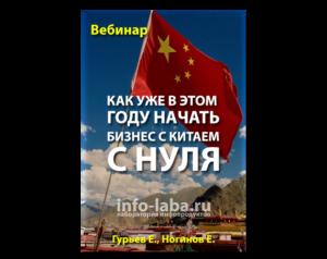 Бесплатный вебинар «Бизнес с Китаем»