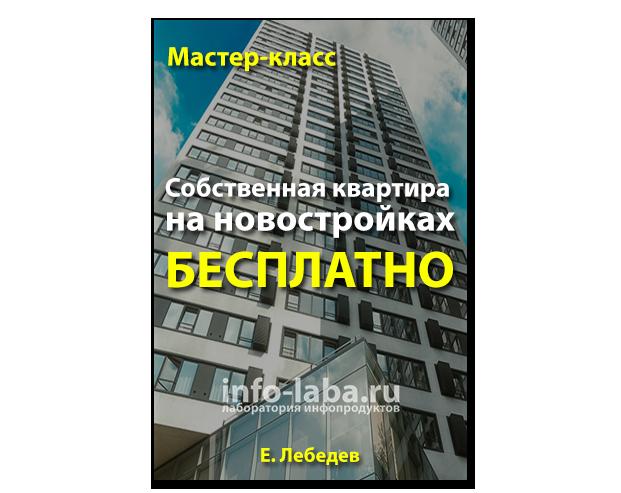 Мастер-класс «Инвестиции в новостройки»