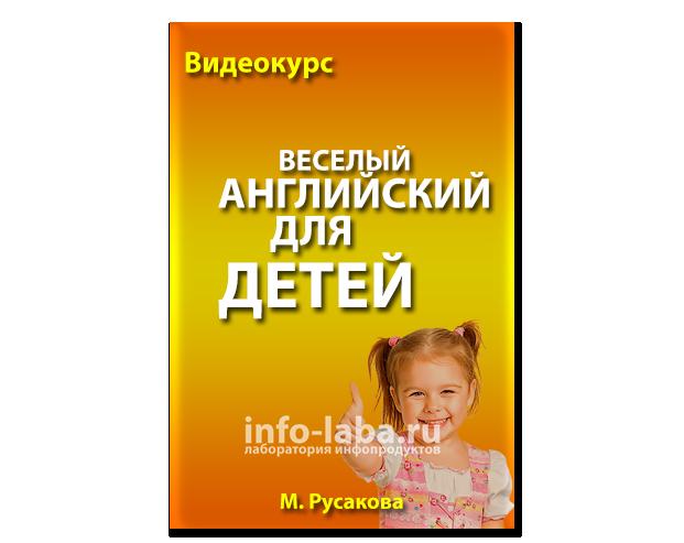 Видеокурс «Английский для детей»
