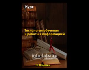 Онлайн курс «Технологии обучения и работы с информацией»