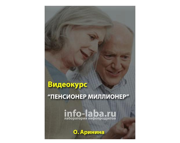 Курс для пенсионеров Ольги Арининой — «Пенсионер миллионер»
