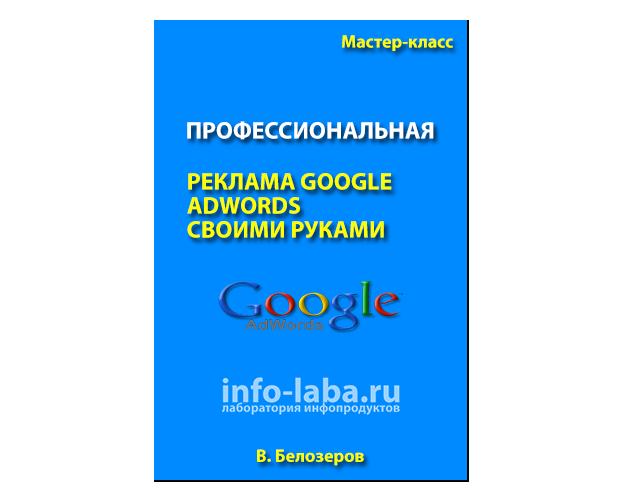 Мастер-класс «Яндекс.Директ»