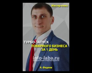 Тренинг Александра Федяева «Товарный бизнес» — турбо запуск!