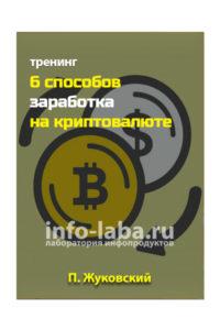 Тренинг «6 способов заработка на криптовалюте»