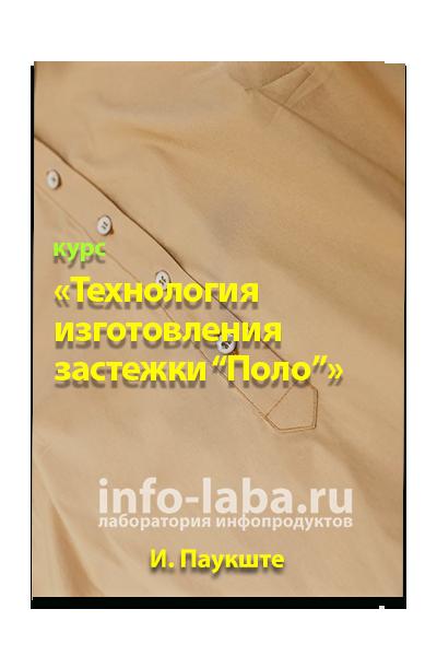 Курс «Изготовление застежки поло»