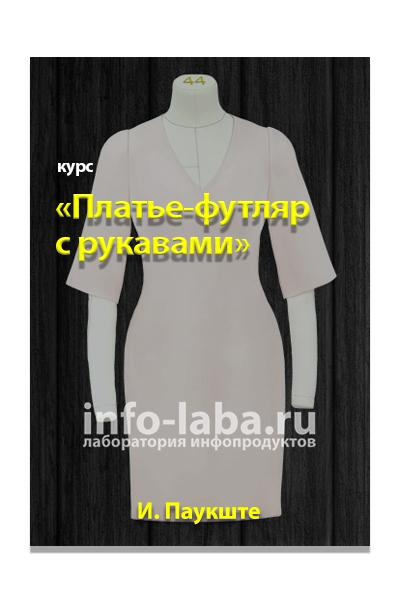 Курс «Платье-футляр с рукавами»