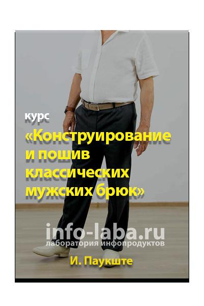Курс «Конструирование. пошив мужских брюк»