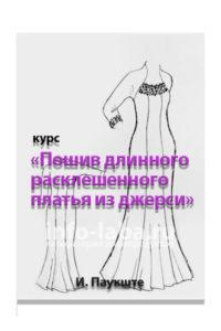 Курс «Построение выкройки, пошив брюк»