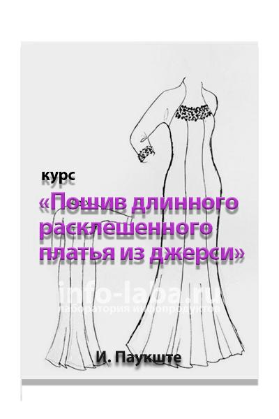 Курс «Пошив длинного расклешенного платья из джерси»