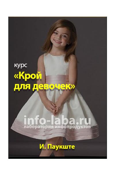Курс «Крой для девочек» (дошкольниц до 30-го размера)