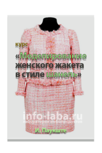 Курс «Пальто без выкройки»