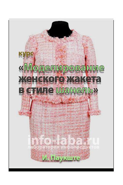 Курс «Моделирование женского жакета (шанель)»