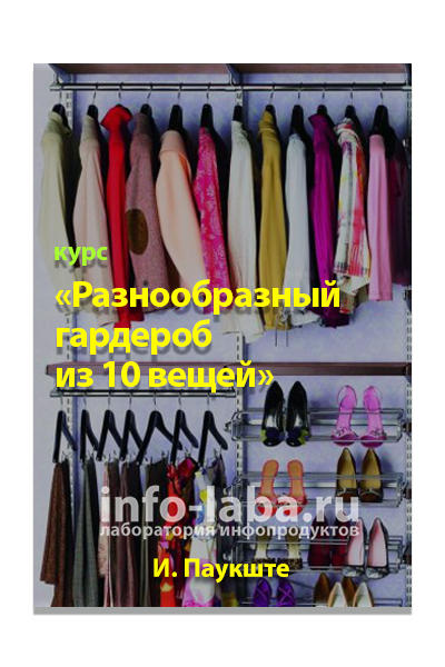 Бесплатные уроки «Разнообразный гардероб  из 10 вещей»