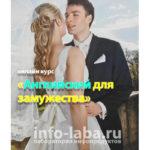 Брачное агентство Юлии Ланске