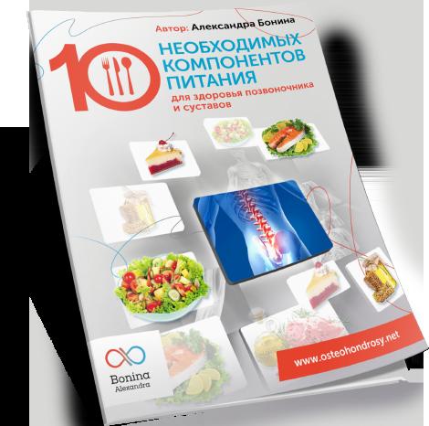 Книга «10 необходимых компонентов питания для здорового позвоночника и суставов»