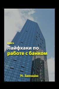 Бесплатный видеоурок и пособие «Сравнительный анализ активов»