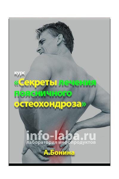 Курс «Секреты Лечения поясничного остеохондроза»