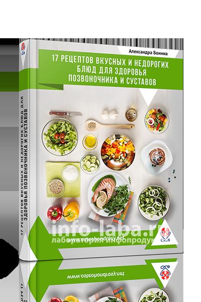 Книга «17 рецептов вкусных и недорогих блюд для здоровья позвоночника и суставов»