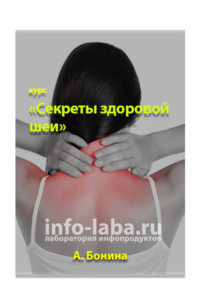 Курс «Ущемление седалищного нерва»