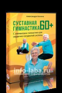 Курс «Секреты грамотного питания для здоровья позвоночника»