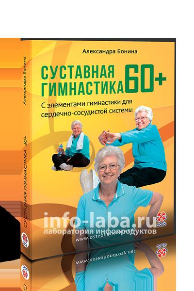 Курс «Суставная гимнастика 60+»
