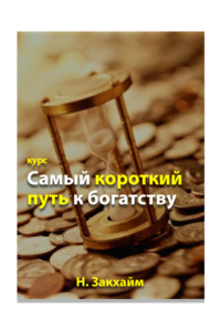 «Самый короткий путь к богатству» — видеоуроки