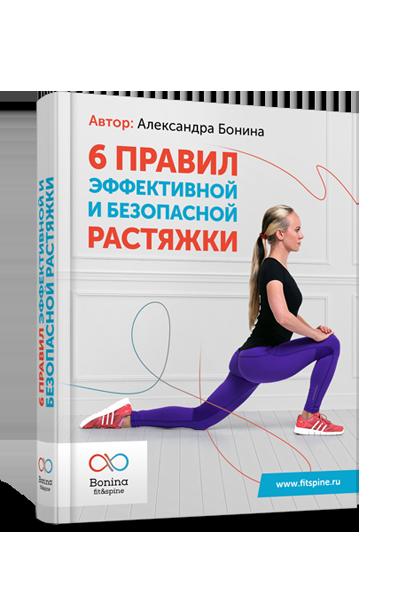 Книга «6 правил эффективной и безопасной растяжки»