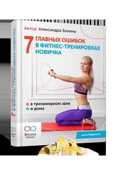 Книга «7 главных ошибок в фитнес-тренировках новичка дома и в тренажерном зале»