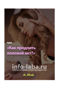 Книга «Секс. Практический опыт» (для мужчин)