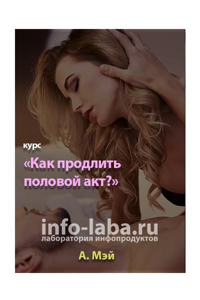 Курс «Как продлить половой акт»