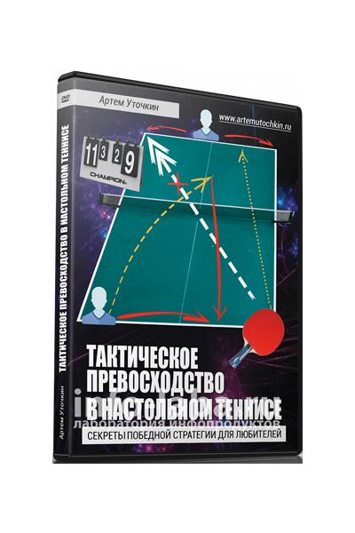 Курс «Тактическое превосходство»
