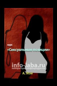 Курс «Академия секса для мужчин»