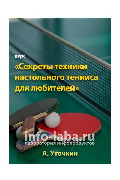 Бесплатный мини-курс «Секреты техники для любителя» (пинг понг)