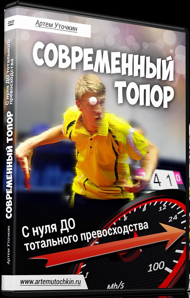 Курс «Современный топор в настольном теннисе»