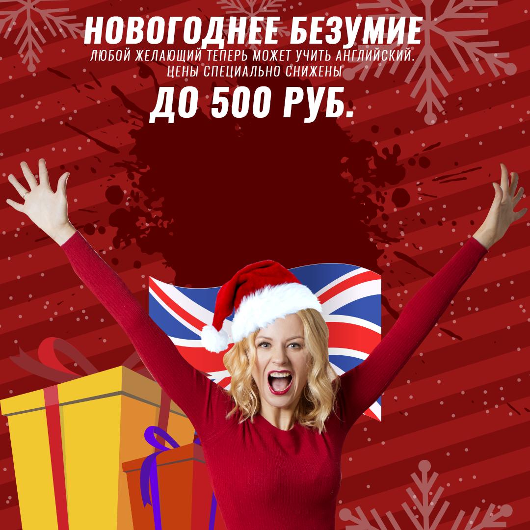Новогоднее безумие 2019 от Русаковой!