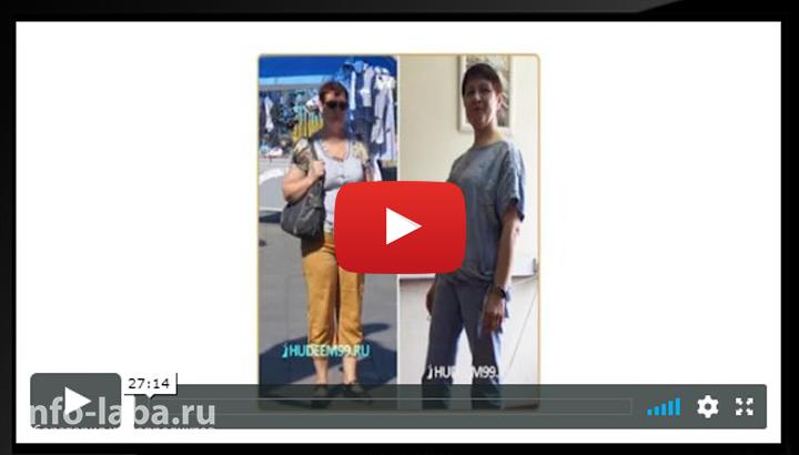 Месячный курс похудания Галины Николаевны Гроссманн