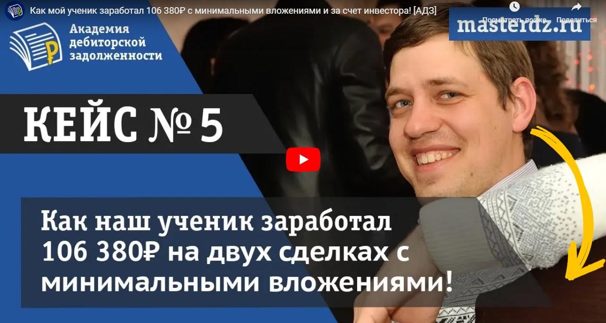 Ученик Куклина заработал 106 380 рублей. Подробнее