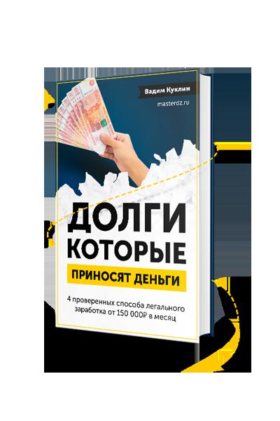 Книга «Долги, которые приносят деньги»