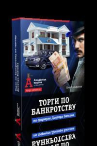 Тренинг «Торги по банкротству по методу Шерлока Холмса»