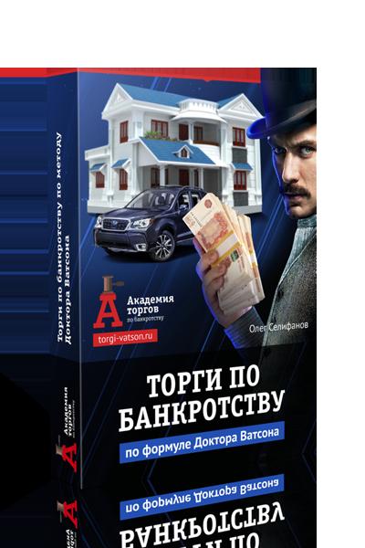 Книга «Торги по банкротству по формуле доктора Ватсона»