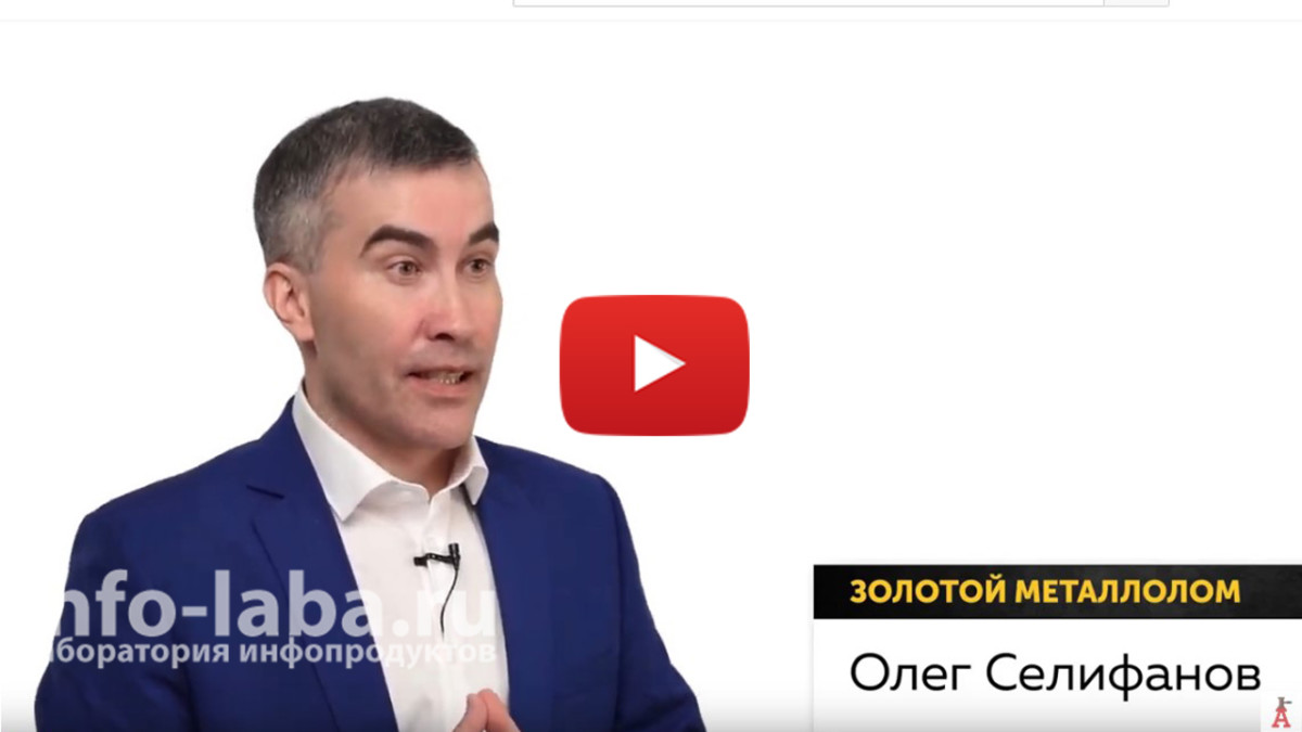 золотой_металлолом _видео