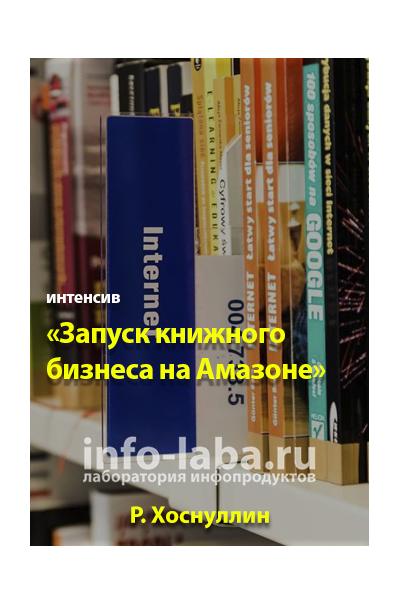 Курс «Книжный бизнес на Амазоне»