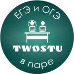 Школа «TWOSTU»