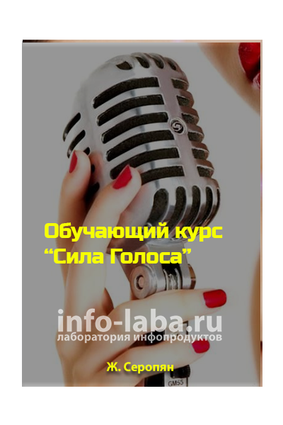 Обучающий курс «Сила Голоса»
