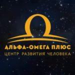 Центр Альфа и Омега Плюс