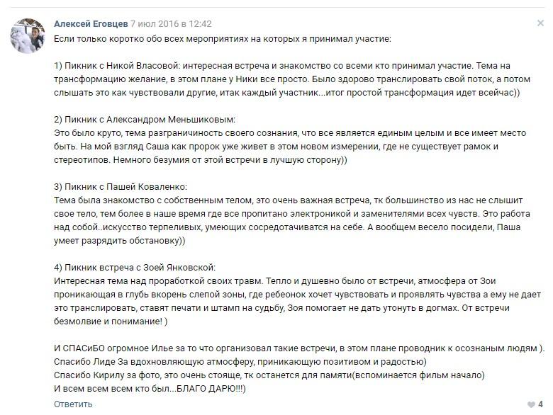 Или вот, например, пишет Алексей Егорцев: